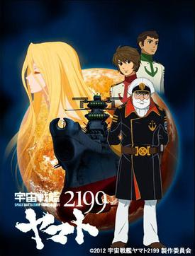 Anime Review: Space Battleship Yamato 2199 (aka Star Blazers 2199)